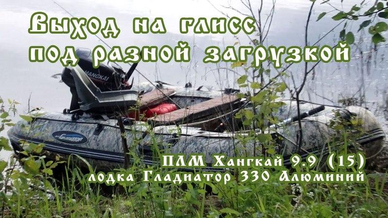 Выход на Глиссер лодка Гладиатор 330 Алюминий. ПМЛ Хангкай 9.9/15 раздушенный.