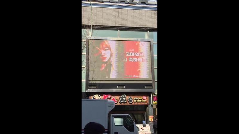 Wendy Birthday Banner from Japan ReveLuv