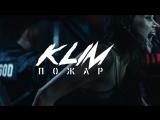 Премьера! KLIM - Пожар (28.09.2017) #Клим
