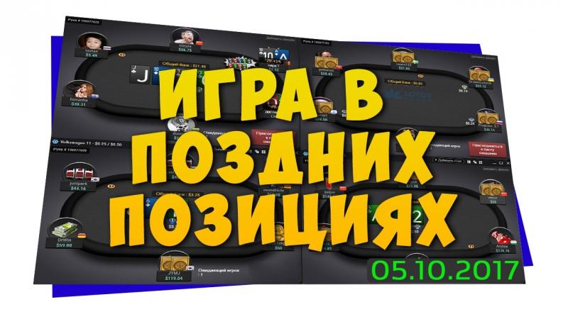 Игра в поздних позициях | NL10 NL25 | Покер стрим от Sam_Bruk