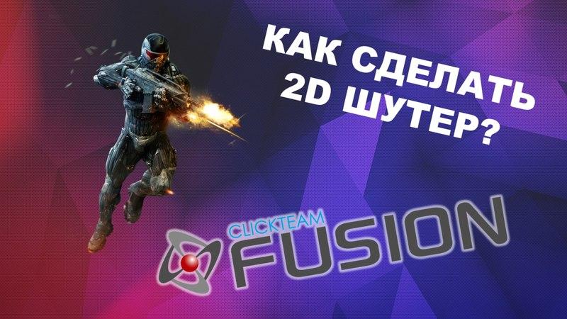 Как сделать шутер 2D? - Clickteam Fusion 2.5 - Создание игр