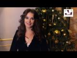 Новогоднее поздравление от Оксаны Федоровой!