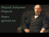 АудиоКнига - Николай Некрасов - Мороз, красный нос