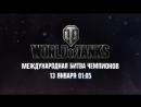 World of Tanks. Международная Битва Чемпионов [13 января 01-05]