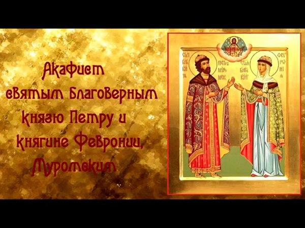 Акафист святым благоверным князю Петру и княгине Февронии, Муромским. Слушайте на ☦Правжизнь ТВ.