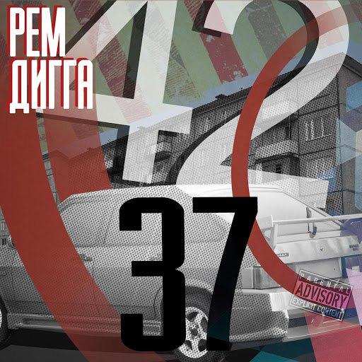 Рем Дигга альбом 42 / 37