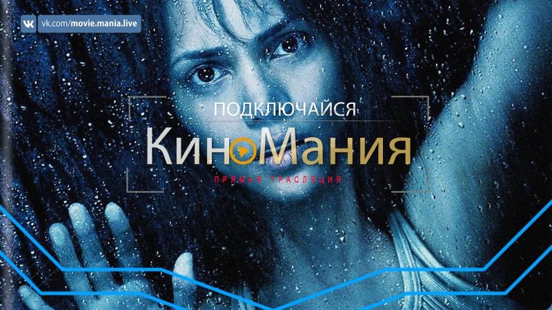 Кино▶Мания HD/Готика /: /Жанр :триллер, /(2003)