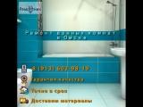 Ремонт ванной комнаты •Ремонтник-55•