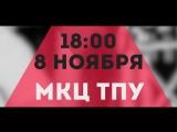 Приглашение на «Весёлый политех» от ИШИТР(ИК) и ИШЯТ(ФТИ)