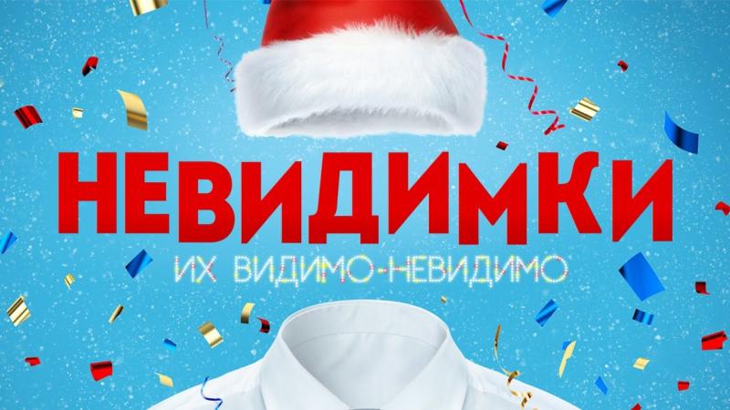 КОМЕДИЯ ! НЕВИДИМКИ (2015)