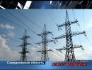 Механизм прямой ответственности поставщиков электроэнергии за надежность и качество электроснабжения потребителей