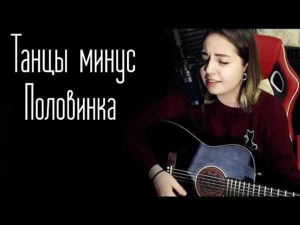 Танцы минус- Половинка (Юля Кошкина cover)
