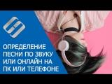 Как определить название песни по звуку или онлайн на компьютере или телефоне с Android, IOS ???