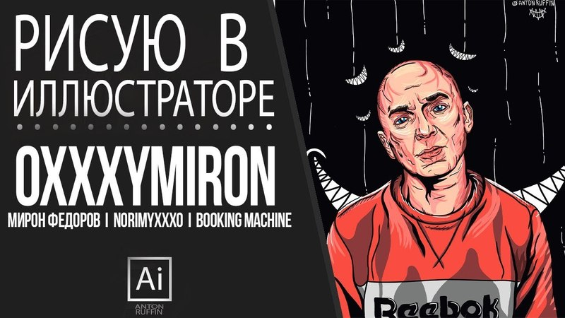 АРТ С ОКСИМИРОНОМ l OXXXYMIRON. Illustrator SPEED ART.