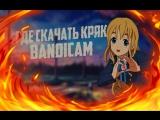 Где скачать кряк Bandicam | Yandex Disk