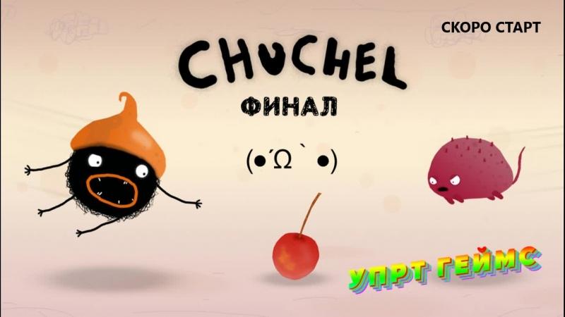 УПРТ ГЕЙМС (●´ω`●) Chuchel'o мяучило, КОНЦОВОЧКА