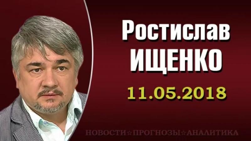 Ростислав Ищенко   11.05.2018