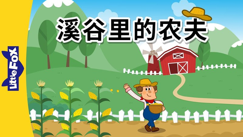 The Farmer in the Dell (溪谷里的农夫) | Sing-Alongs | Chinese | By Little Fox