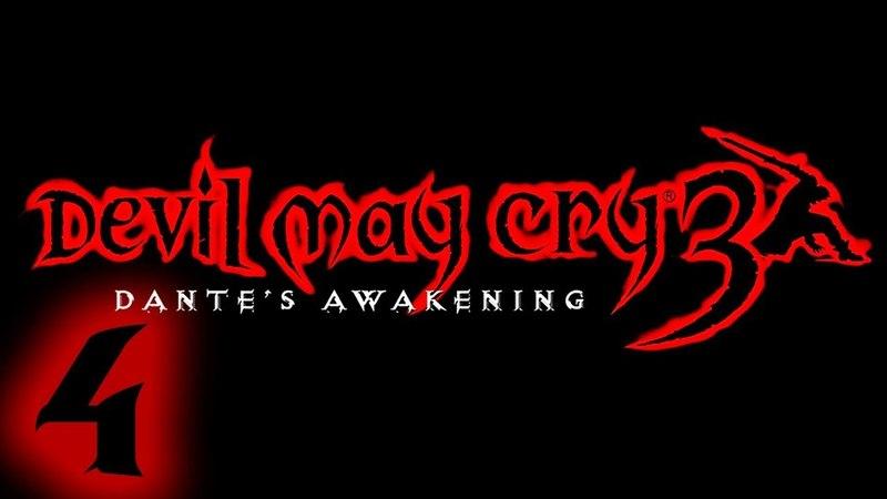Devil May Cry 3: Dante's Awakening - Прохождение 4 Финал