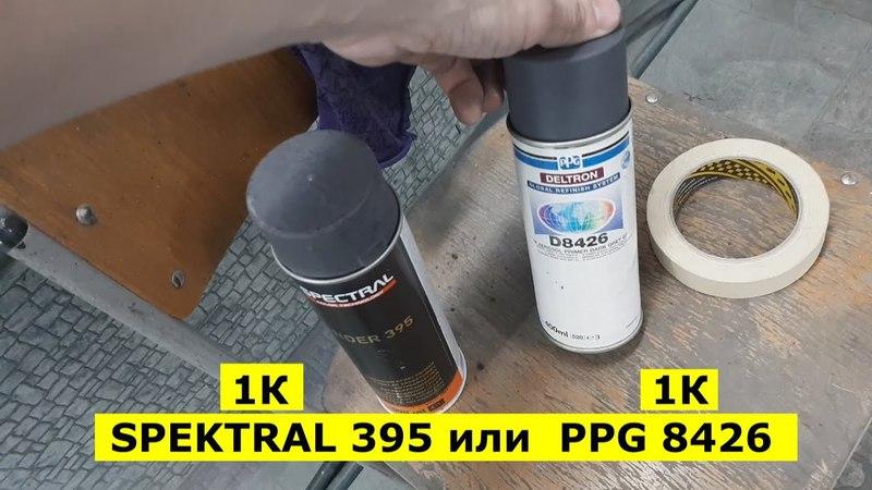 1К SPEKTRAL 395 ИЛИ 1К PPG 8426