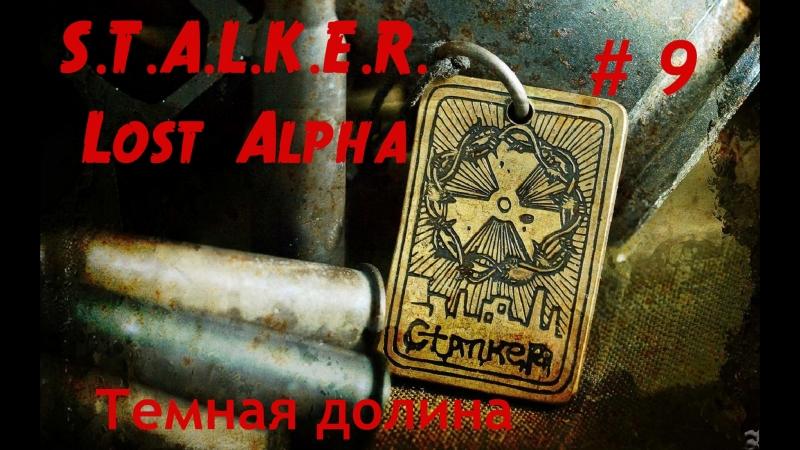 🔴S.T.A.L.K.E.R. Lost Alpha 9 🔴ПРОХОЖДЕНИЕ Темная долина 🔴