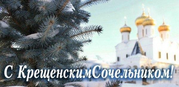 18 января — Церковь отмечает Навечерие Богоявления (Крещенский сочельник)