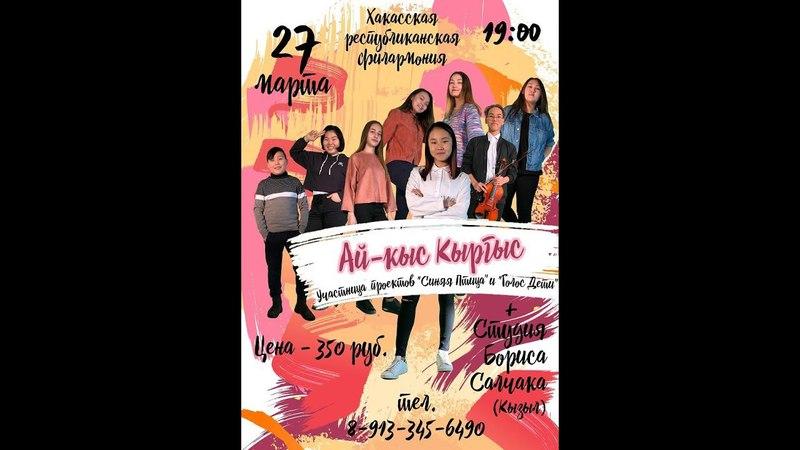 27 03 18 студия Бориса Салчака Кызыл