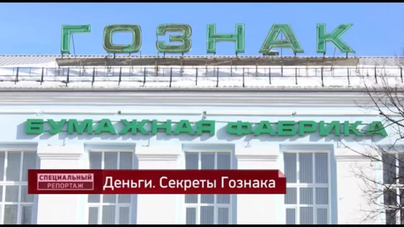 РБК-Пермь.СПЕЦИАЛЬНЫЙ РЕПОРТАЖ. ДЕНЬГИ. СЕКРЕТЫ ГОЗНАКА