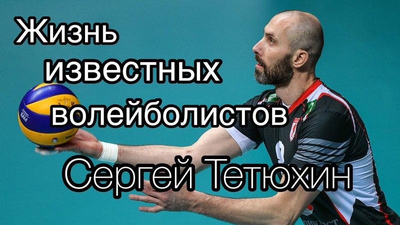 Сергей Тетюхин | Жизнь Известных Волейболистов
