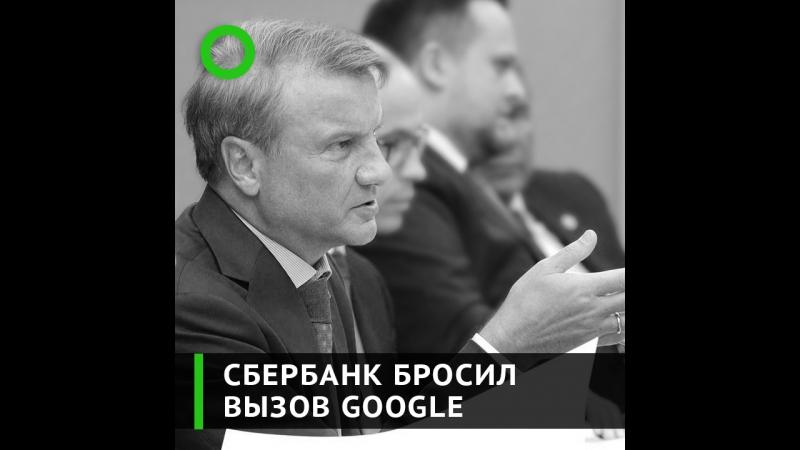 Сбербанк бросил вызов Google