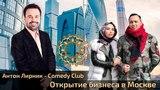 Антон Лирник - Comedy club. Открытие бизнеса в Москве.