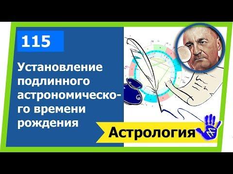 Установление истинного астрономического времени рождения человека Ректификация Гороскопа 115