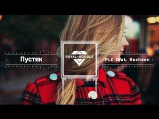 PLC feat. Rozhden - Пустяк