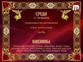 Православный календарь 15.01 - 21.01