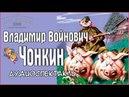 Владимир Войнович - Чонкин аудиоспектакль комедия