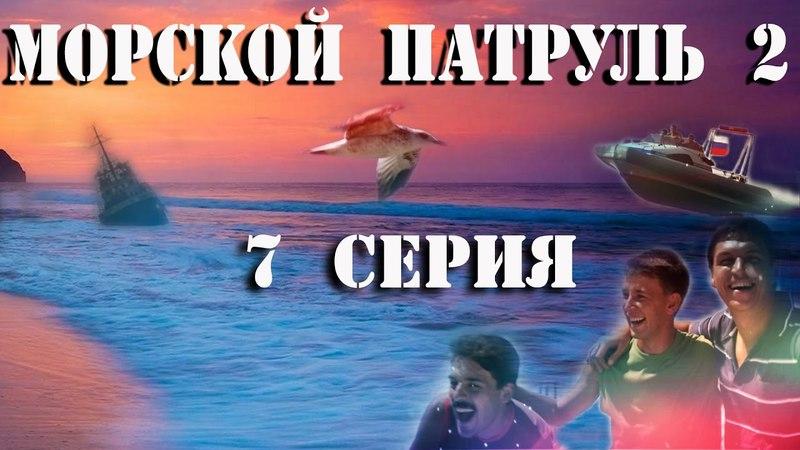 Морской патруль - 2. 7 серия (2009)