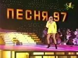 Маша Распутина Ты меня не буди Песня года 97