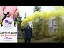 Желтый дым Смок Фонтан-2 (Smoke Fountain)