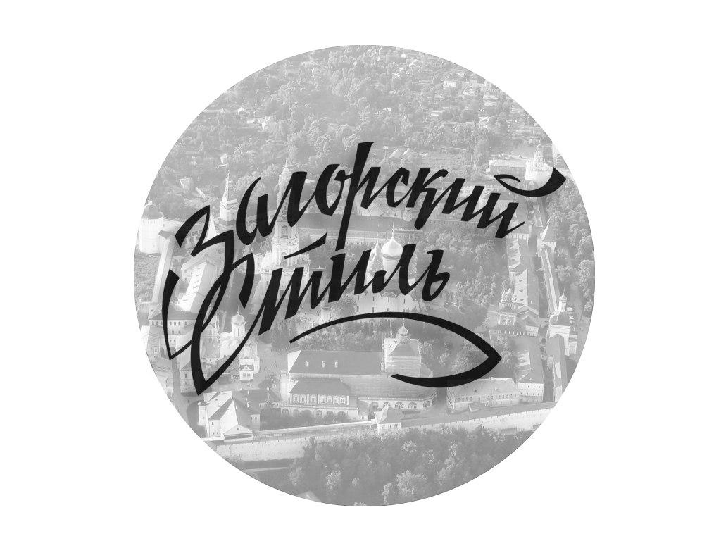 Афиша Сергиев Посад Новогодняя распродажа и подарки!