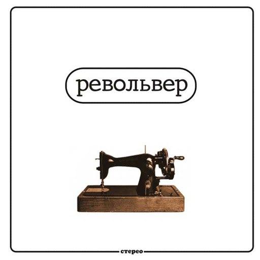 Revolver альбом Револьвер (Revolver)