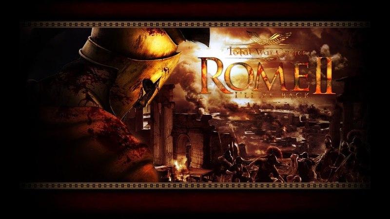 Total War. Rome II. Кампания за Эпир. Серия 11.