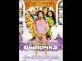 Цыпочка  (2002) комедия