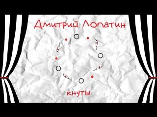 Дмитрий Лопатин - мастер по кнутам
