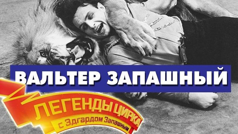 «Легенды Цирка с Эдгардом Запашным» - №47 - Вальтер Запашный