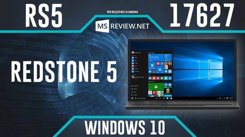 Windows 10 Build 17627 – OneDrive, Эмодзи, Диспетчер задач