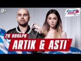 Artik & Asti 28 ноября в «Максимилианс» Новосибирск
