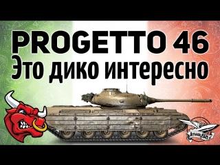 Amway921WOT Progetto M35 mod 46 - Новая механика дозаряжания - Гайд