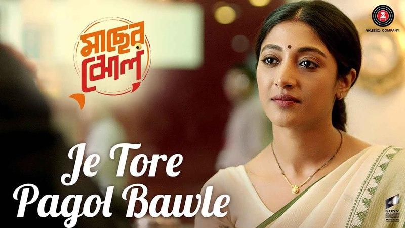 Je Tore Pagol Bawle - Maacher Jhol | Ritwick C, Paoli Dam Kaya B | Shaheb C Anupam Roy