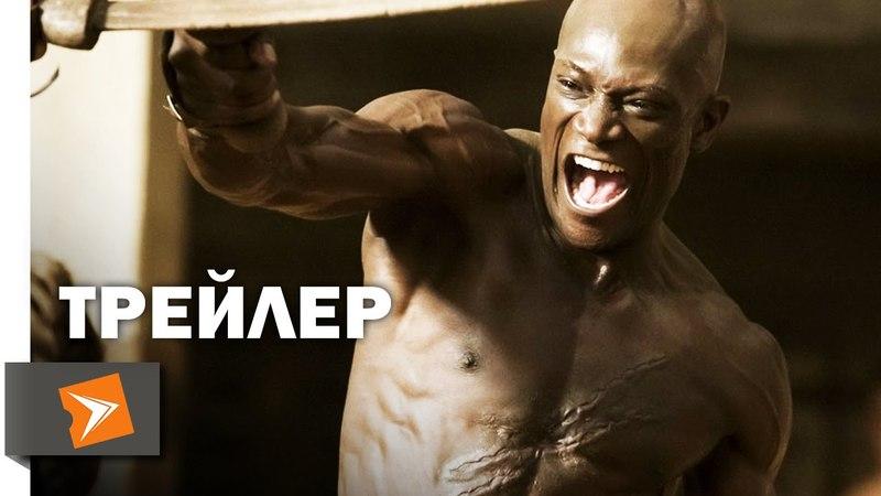 Спартак: Боги арены 'Приквел' Трейлер 1 (2011)   Киноклипы Хранилище