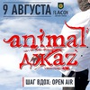 ANIMAL ДЖАZ   9 АВГУСТА   FLACON